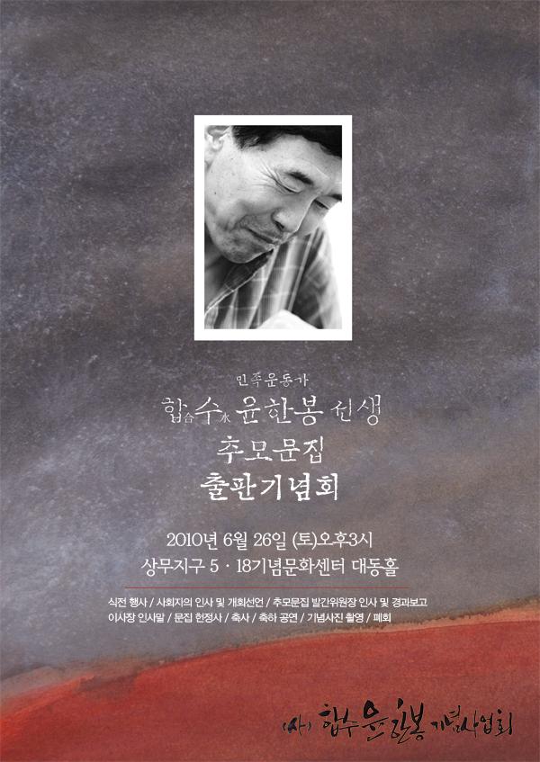 합수윤한봉 선생 추모 문집 출판기념회