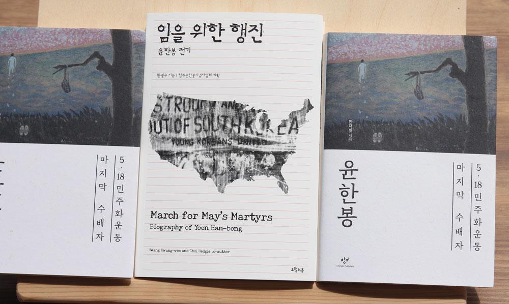 윤한봉 평전 헌정식