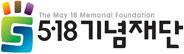 518 기념재단